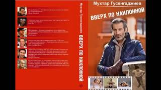 Глава 28. Москва 90-х. Читаем книгу Мухтара Гусенгаджиева Вверх по наклонной