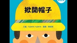 超人氣日本插畫組合tupera tupera最新力作! 【維京國際】掀開帽子【維...