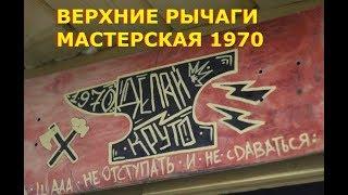 """ВЕРХНИЕ РЫЧАГИ ВАЗ 2101-2107 """"МАСТЕРСКАЯ 1970"""" I ОБЗОР"""