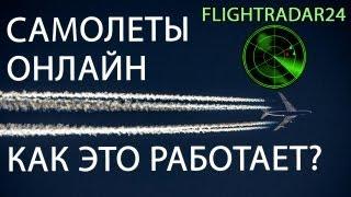 Самолеты онлайн радар FlightRadar24 (ADS-B)