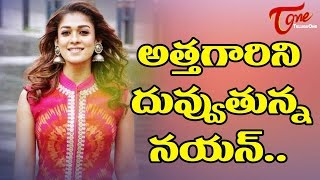 Nayanthara Trying to Impress her Future Mother-in-Law !