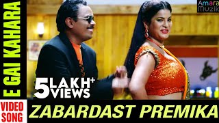 Zabardast Premika Odia Movie || E gai Kahara | Video Song HD | Bidusmita, HariHara, Babu Pradhan