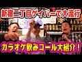 【ゲイバー飲みコール】新宿二丁目ゲイバーで大人気!絶対に盛り上がるカラオケ飲みコールをゲイバースタッフでやってみた!!!【合いの手】