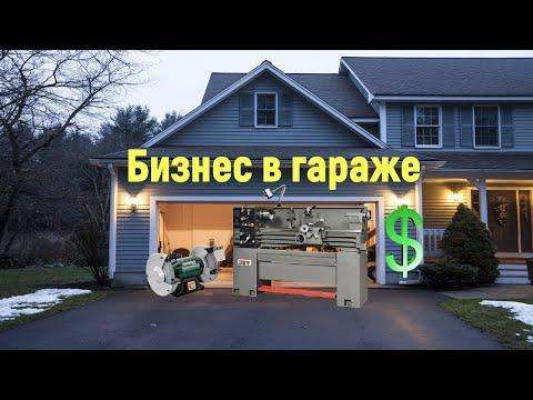 бизнес в гараже часть 1 (токарный)