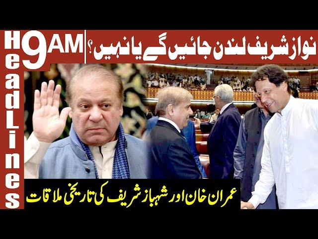 PM Imran Khan and Shahbaz Sharif meeting | Headlines 9 AM | 12 November 2019 | AbbTakk News