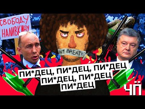 Чё Происходит #13  Победа Шиеса, дело Наливкина, презентация PS5, расизм в России и западная цензура