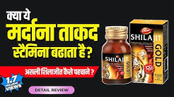 Dabur Shilajit Gold Capsules | Usage, Benefits & Side Effects | Detail Review In Hindi