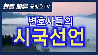 변호사들의 시국선언 [공병호TV]