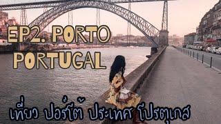 เที่ยว ปอร์โต้ ประเทศโปรตุเกส #ปอร์โต้เมืองเก่า #ไปเที่ยวโปรตุเกส #เมียฝรั่งพาเที่ยว #ทริปยุโรป