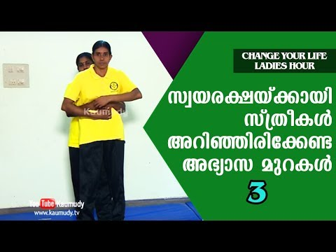 Self defense moves that women need to know to protect themselves | Change your life | Kaumudy TV