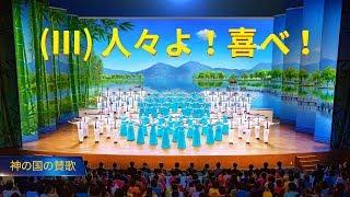 素晴らしい賛美聖歌 「神の国の賛歌 (Ⅲ)人々よ!喜べ!」