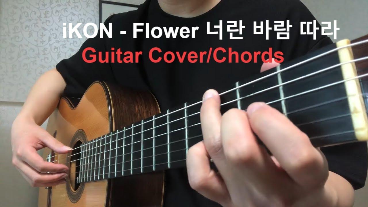 iKON 아이콘 Flower 너란 바람 따라 Guitar Cover/Chords 기타 커버/코드