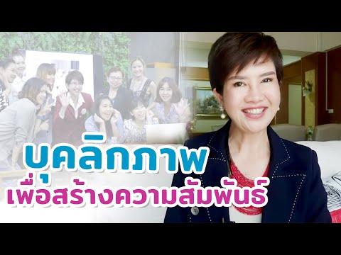 บุคลิกภาพ เพื่อสร้างความสัมพันธ์  อบรมพัฒนาบุคลิกภาพ ทำไมต้องเรียนบุคลิกภาพ sukitthaitalk.com