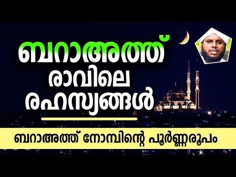 ബറാഅത്ത് നോമ്പിന്റെ പൂർണ്ണരൂപം Sidheeq Mannani Speech About Bara'ath Nomb
