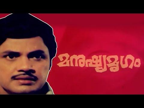 Manushyamrugam Malayalam Movies   Super Hit Romantic Movie   Jayan   Seema