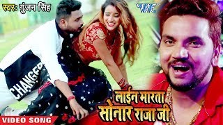 लाईन मारता सोनार राजा जी - Gunjan Singh का सुपरहिट Video Song - Line Marata Sonaar Raja - New Song