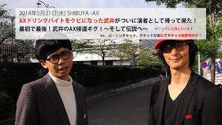 SHIBUYA-AX公演スペシャル② AXまでの行き方 〜縄跳び編〜 前回の放送か...