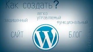 "№10 - Как создать сайт на WordPress? Видеокурс «WordPress от ""А"" до ""Я""»"