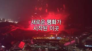 2024 강원 동계 청소년올림픽대회