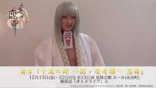 《千鬼丸役:岡崎和寛》 衣裳を着ての感想、ファンの皆様へのメッセージ ...