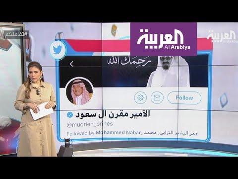 تفاعلكم: من انتحل شخصية الأمير مقرن بن عبد العزيز؟  - نشر قبل 3 ساعة