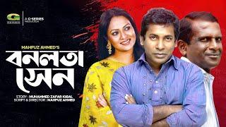 Bonolata Sen | HD1080p 2017 || ft Mosharraf Karim | Richi Solaiman | Hasan Masood