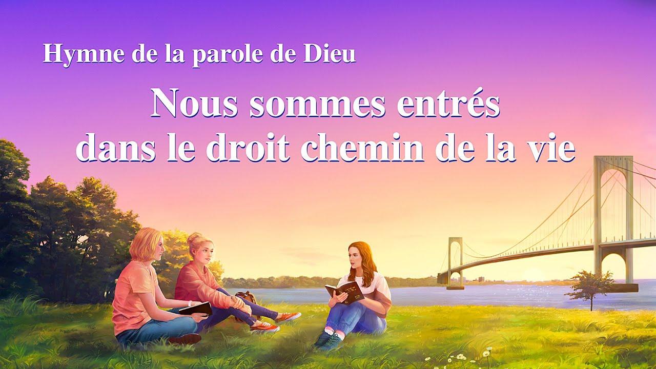 Chant chrétien en français 2020 « Nous sommes entrés dans le droit chemin de la vie » (avec paroles)