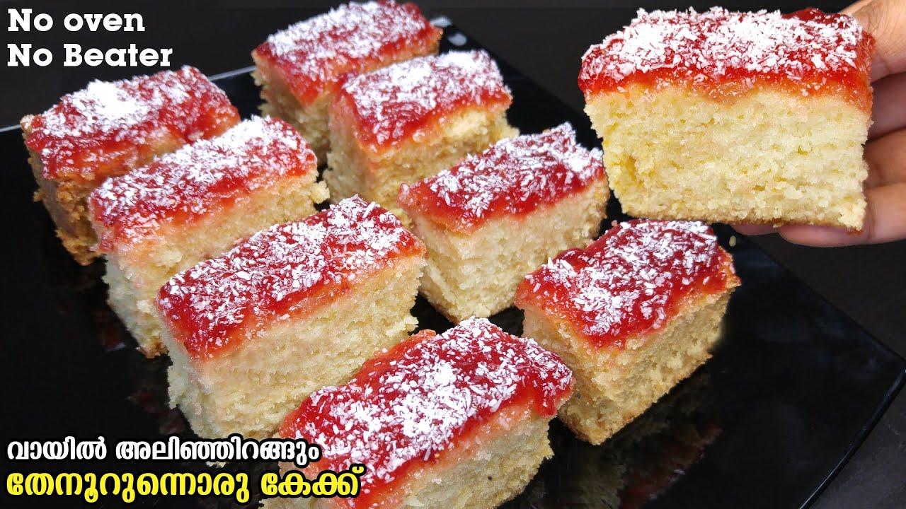 വായിൽ അലിഞ്ഞിറങ്ങും തേനുറുന്നൊരു പഞ്ഞി കേക്ക്😋|Bakery Style Honey Cake Without Oven