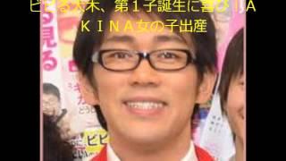 ビビる大木、第1子誕生に喜び!AKINA女の子出産か? 動画で解説し...