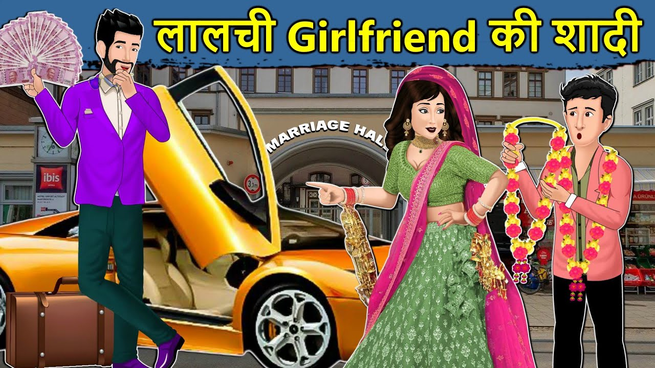 Kahani लालची Girlfriend की शादी : Saas Bahu Best Stories in Hindi | Moral Stories | Hindi Kahaniya