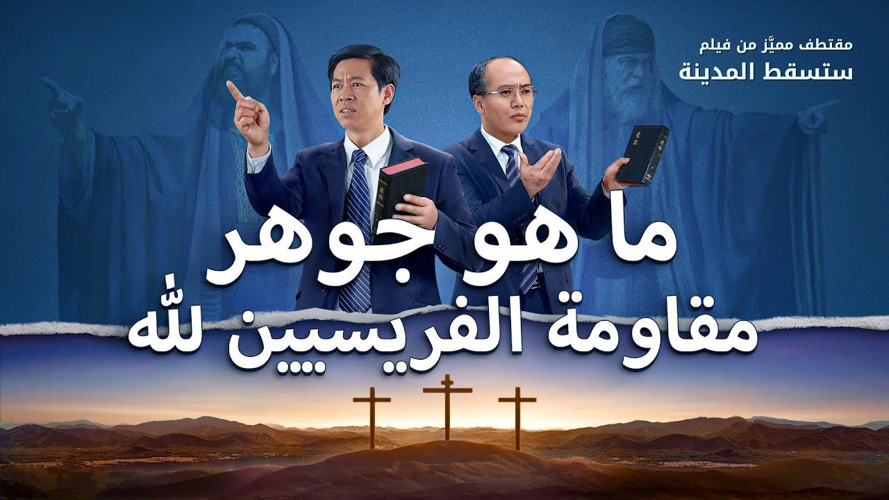 فيلم مسيحي | ستسقط المدينة | مقطع 3: ما هو جوهر مقاومة الفريسيين لله