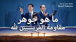 مقطع من فيلم مسيحي (3) | ستسقط المدينة | ما هو جوهر مقاومة الفريسيين لله