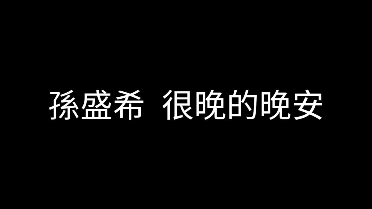 孫盛希 很晚的晚安 歌詞 - YouTube