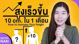 5 วิธีเพิ่มความสูงเร่งด่วน 10 cm ใน 1เดือน อยากตัวสูงเร็วทำไง Increase your height | แนน Sister Nan screenshot 4