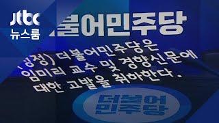 '임미리 칼럼', 최고위 보고 뒤 고발…반발 여론에 취소 / JTBC 뉴스룸