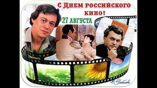 Праздники 27 августа. День российского кино. День независимости Республики Молдова