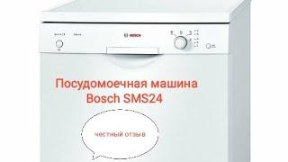 Посудомоечная машина Bosch SMS…