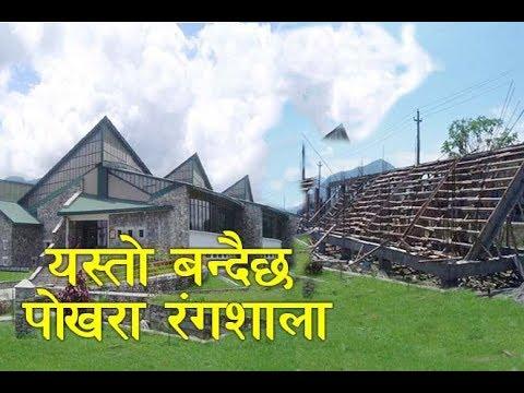 यस्तो बन्दैछ पोखरा रंगशाला   Pokhara Stadium is in renovation stage