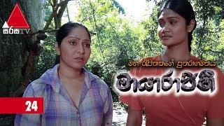 මායාරාජිනී - Maayarajini | Episode - 24 | Sirasa TV Thumbnail