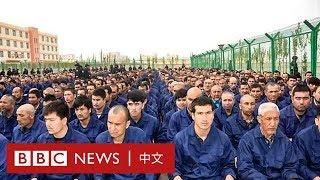 新疆「再教育營」:洩密文件披露中國如何洗腦百萬維族人- BBC News 中文