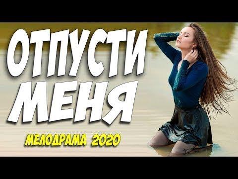 """НОВИНКА 2020   """" Отпусти Меня """"  Русские мелодрамы 2020 новинки HD 1080P"""