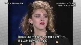 Download Madonna Japan 1985 - Short Interview and Like a Virgin MP3 song and Music Video