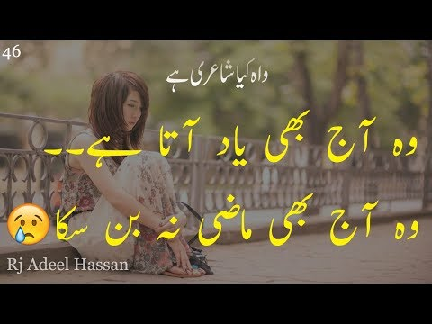 best urdu poetry|2 line urdu breakup poetry|Adeel hassan|2 line sad shayri|heart broken poetry|