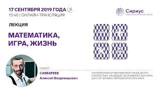 «Математика, игра, жизнь» от Алексея Савватеева