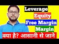What is Leverage margin Free Margin and equity in forex trading