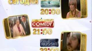 Comedy Club и Наша Russia 7 сентября
