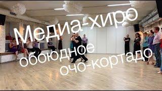 tangomagia.ru / медиа-хиро, обоюдное очо-кортадо - уроки танго