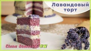 Лавандовый торт || Lavender cake || Elena Stasevich HM