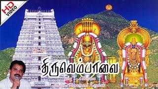 Manikkavasagarin Thiruvempavai – Adhiyum