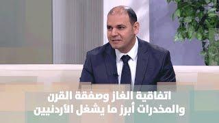 اتفاقية الغاز وصفقة القرن والمخدرات أبرز ما يشغل الأردنيين - د. وليد الخطيب